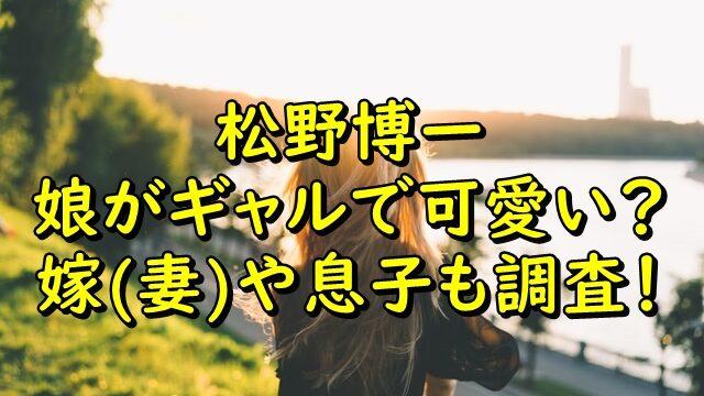松野博一の娘がギャルで可愛い?嫁(妻)や息子についても調査!