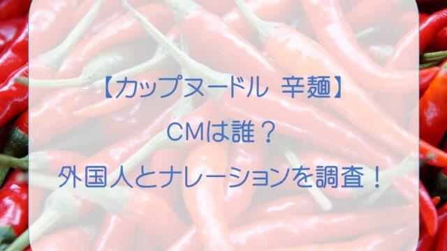 カップヌードル辛麺CMは誰?外国人とナレーションを調査!