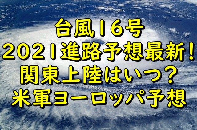 台風16号2021進路予想最新!関東上陸はいつで米軍ヨーロッパ予想は?