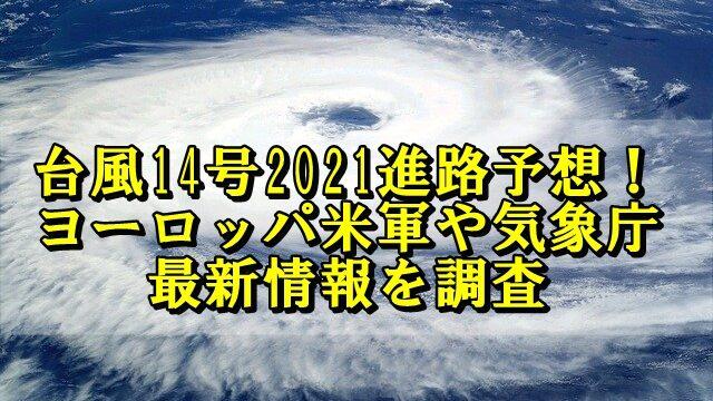 台風14号2021進路予想!ヨーロッパ米軍や気象庁の最新情報を調査