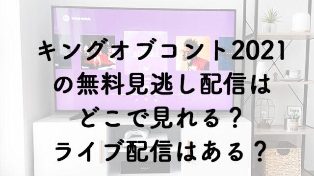 キングオブコント2021決勝動画の無料見逃し配信はどこ?ネット生配信の視聴方法は?