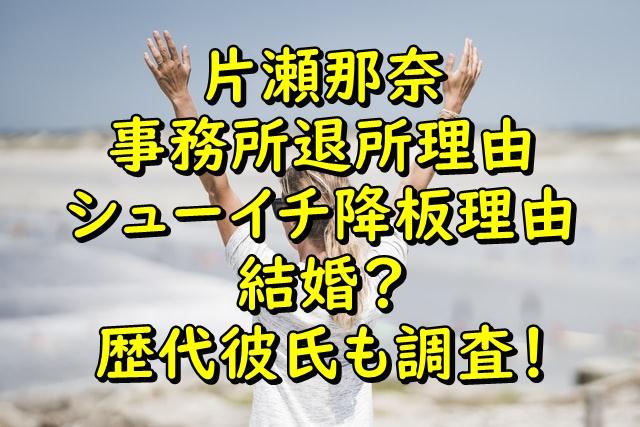 片瀬那奈の退所理由やシューイチ降板理由は結婚?歴代彼氏も調査!