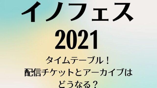 イノフェス2021タイムテーブル!配信チケットとアーカイブはどうなる?