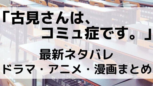 古見さんはコミュ症です最新ネタバレ!ドラマ・アニメ・漫画まとめ!
