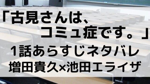 古見さんはコミュ症です1話ネタバレ!増田貴久と池田エライザ学園コメディ!