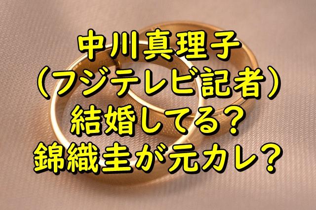 中川真理子(フジテレビ記者)は結婚してる?錦織圭が元カレなのかも調査