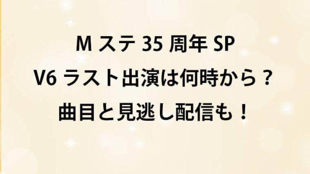 Mステ35周年SP V6時間/曲目