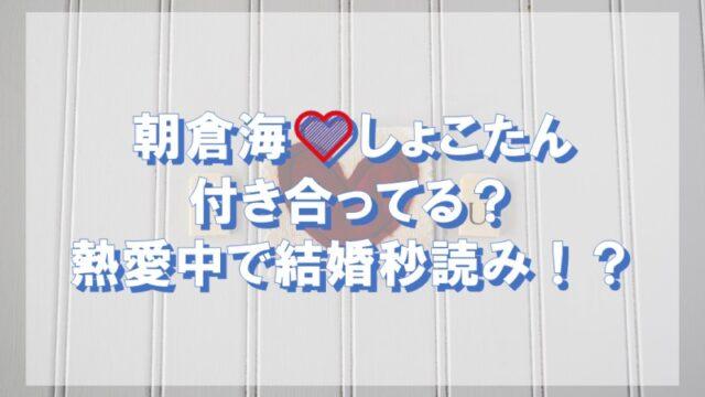 朝倉海と中川翔子(しょこたん)は付き合ってる?熱愛中で結婚秒読みか徹底調査!