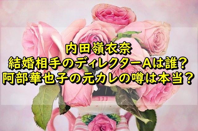 内田嶺衣奈の結婚相手のディレクターAは誰?阿部華也子の元カレの噂を調査!