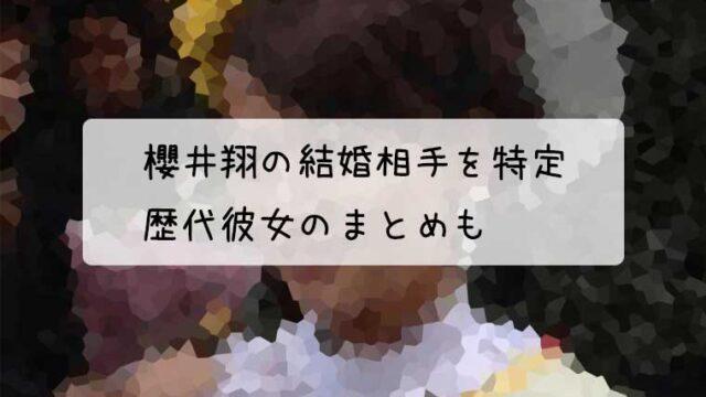 櫻井翔結婚相手,櫻井翔彼女