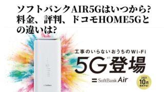 ソフトバンクair5Gはいつから?料金、評判、ドコモhome5Gとの違いは?