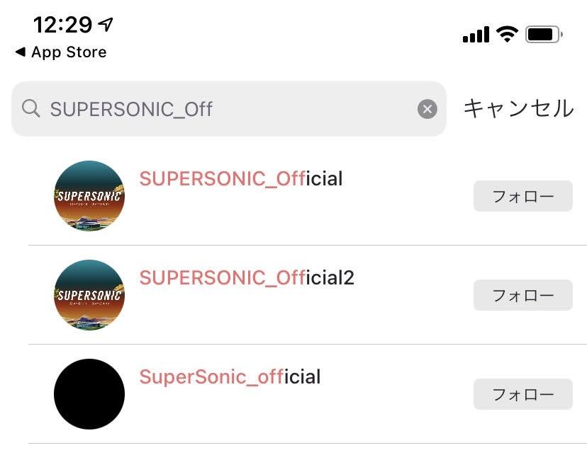 supersonic2021 17検索方法