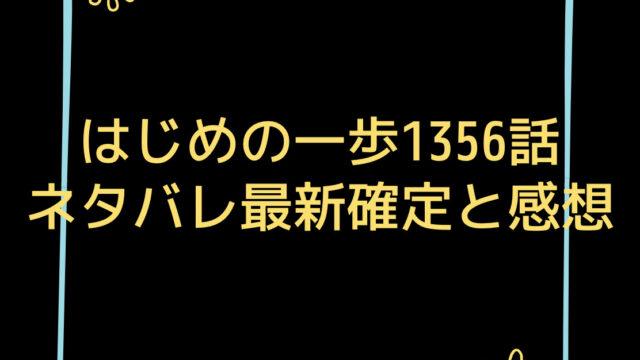 はじめの一歩1356話ネタバレ最新確定と感想