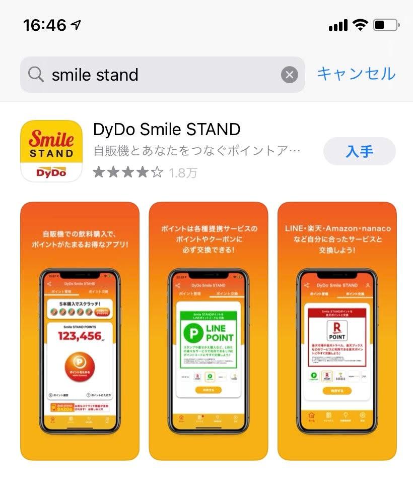ダイドーと呪術廻戦コラボ缶アプリ
