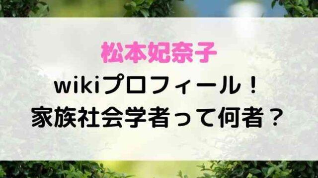 松本妃奈子のwikiプロフィール!家族社会学者って何者?