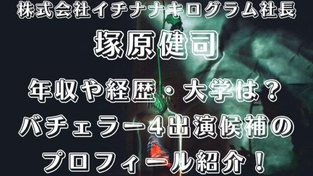 塚原健司の年収や経歴・大学は?バチェラー4出演候補のプロフィール紹介!