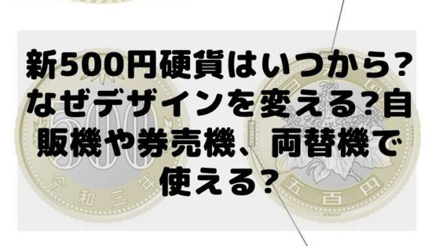 新500円硬貨はいつから?なぜデザイン変える?自販機や券売機、両替機で使える?