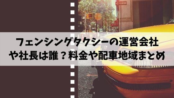 フェンシングタクシー(横浜)の運営会社や社長は誰?料金や配車地域についても調査!