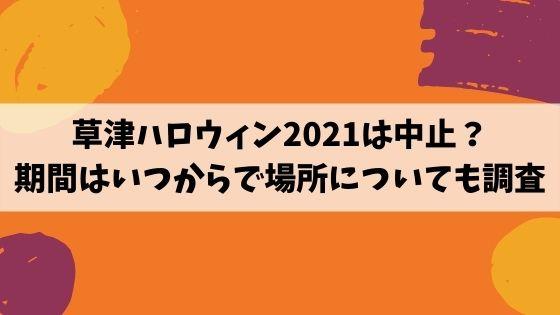 草津ハロウィン2021は中止でどうなる?期間はいつからで場所についても調査
