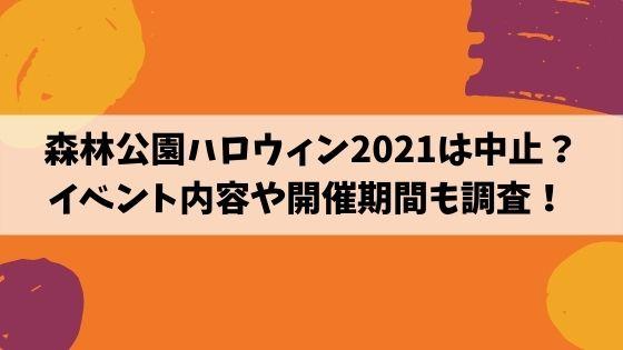 森林公園ハロウィン2021は中止?イベント内容や期間はいつからいつまでかも調査!