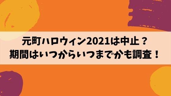 元町ハロウィン2021は中止でどうなる?期間はいつからいつまでかも調査!