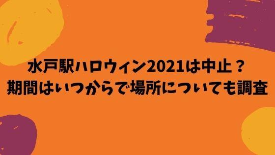 水戸駅ハロウィン2021は中止でどうなる?期間はいつからで場所についても調査