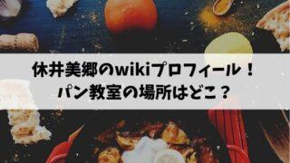 休井美郷のwikiプロフィール!パン教室の場所はどこ?