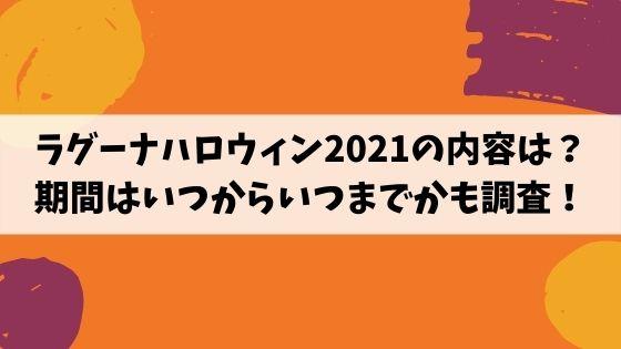 ラグーナハロウィン2021のイベント内容は?期間はいつからいつまでかも調査!