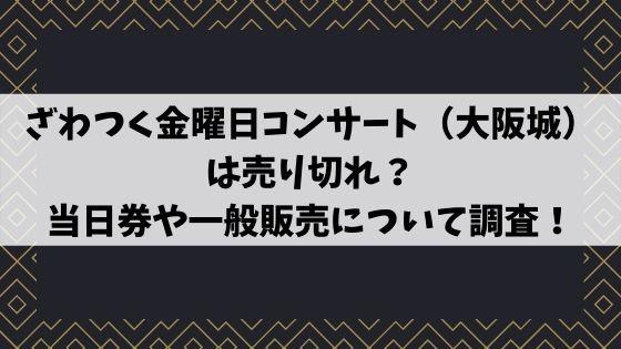 ざわつく金曜日コンサート(大阪城)は売り切れ?当日券や一般販売について調査!