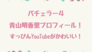 青山明香里wikiプロフィール!すっぴんYouTubeがかわいい!