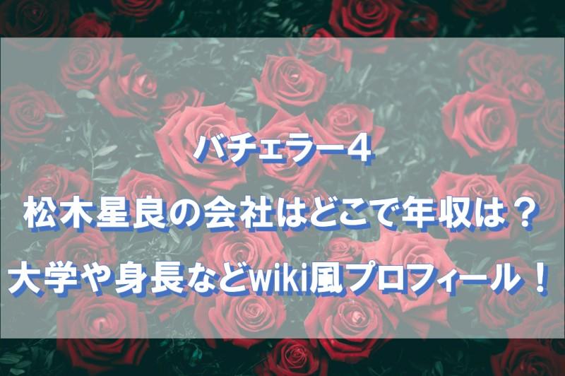 松木星良の会社はどこで年収は?大学や身長などwiki風プロフィール!