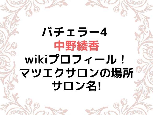 中野綾香wikiプロフィール!マツエクサロンの場所はどこでサロン名は?
