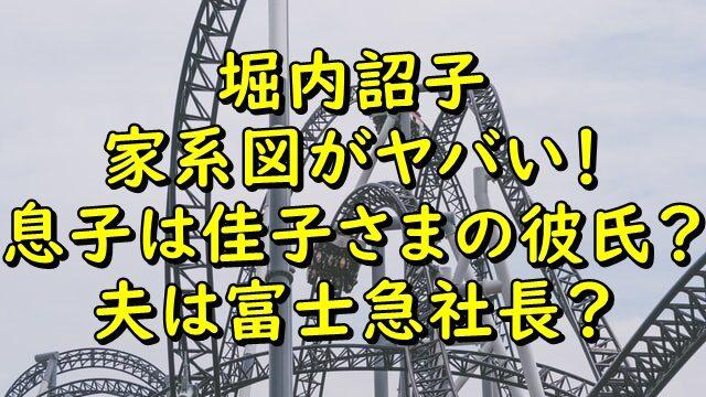 堀内詔子の家系図がヤバい!息子は佳子さまの彼氏で夫は富士急社長?