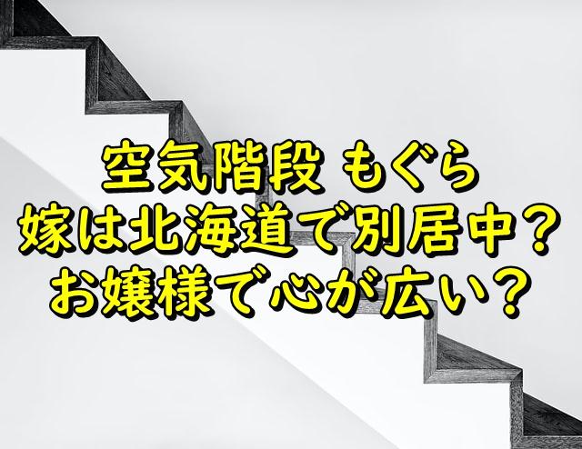 空気階段 もぐらの嫁は北海道で別居中?お嬢様で心が広い噂を調査!