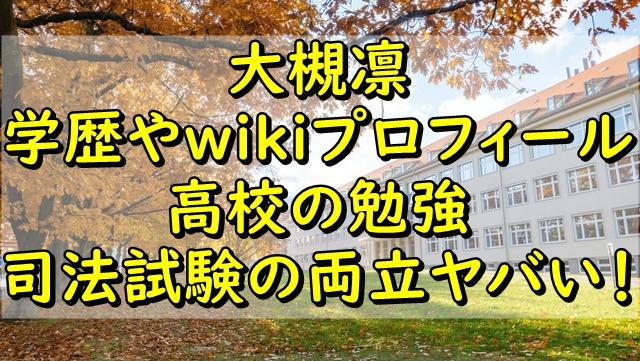 大槻凛の学歴やwikiプロフィールは?高校の勉強と司法試験の両立がヤバい!