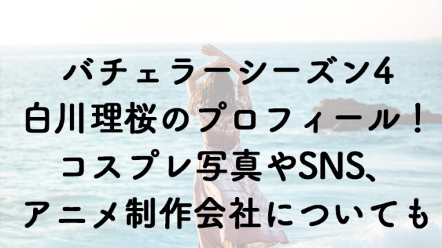 白川理桜のプロフィールとコスプレ写真を紹介!アニメーション制作会社はどこ