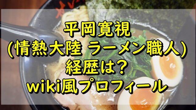 平岡寛視(情熱大陸 ラーメン職人)の経歴は?wiki風プロフィールも調査!