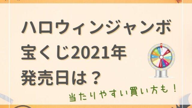 ハロウィンジャンボ2021年の発売日はいつまで?当たりやすい吉日は?